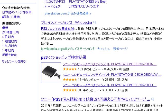 Googleにて'PS3'で検索した結果